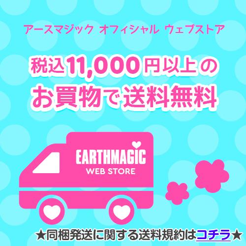 11,000円以上で送料無料 同梱発送の送料規約はコチラ